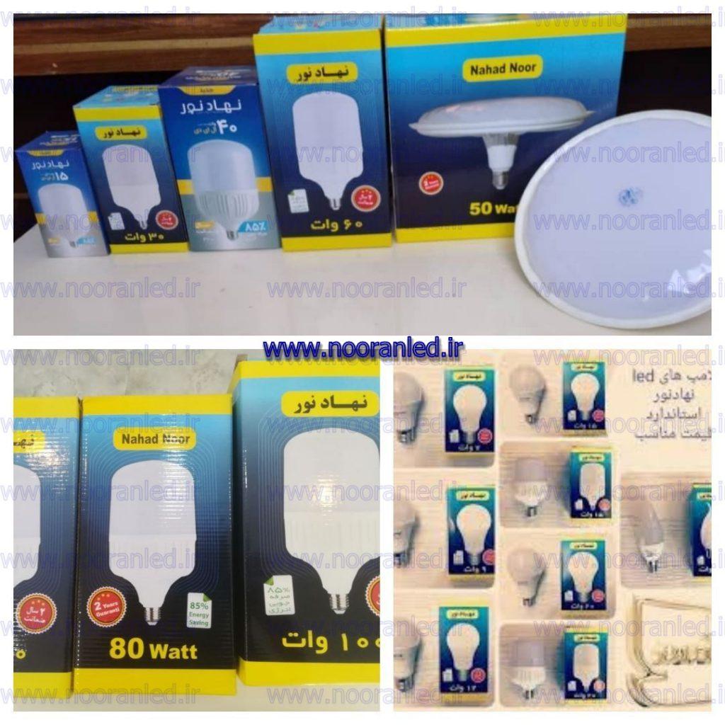 نمایندگی توزیع و فروش عمده لامپ ال ای دی نهاد نور سفارشات مشتریان عزیز و شرکت های پخش عمده را به صورت عرضه مستقیم از کارخانه ارسال کرده و در اختیار همکاران قرار می دهد.